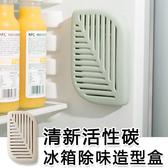 冰箱除味盒-活性碳除味葉子造型冰箱竹炭除味盒 吸盤 除臭劑 冰箱異味 除味【AN SHOP】