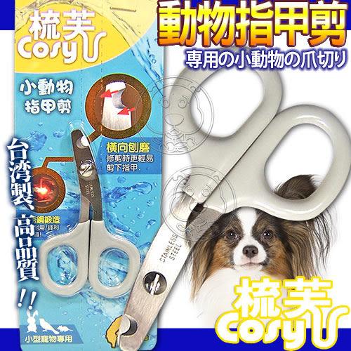 【zoo寵物商城】 Cory《梳芙》JJ-SF-015小動物寵物指甲剪