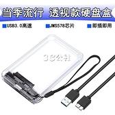USB3.0透明移動硬盤盒2.5寸筆記本硬盤盒子SATA串口硬盤固態SSD