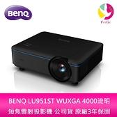 分期0利率 BENQ LU951ST WUXGA 4000流明短焦雷射投影機 公司貨 原廠3年保固