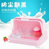 奶瓶架收納箱大號晾干架嬰兒寶寶放奶瓶便攜式防塵帶蓋杯架瀝水架 YYS 道禾生活館