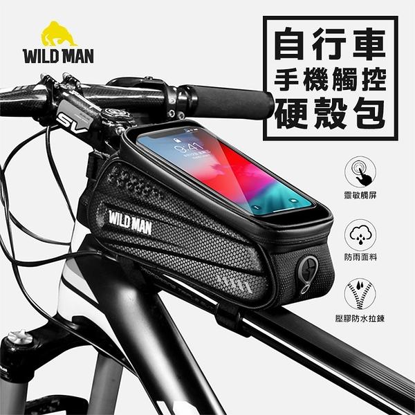 現貨 自行車手機觸碰硬殼包 WILD MAN 自行車龍頭包 上管包 腳踏車