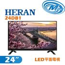 《麥士音響》 HERAN禾聯 24吋 LED電視 24DB1