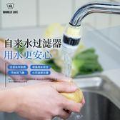 水龍頭濾嘴過濾器凈水器活性炭防濺濾水器【洛麗的雜貨鋪】
