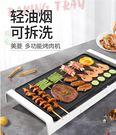 電烤爐-烤肉機燒烤爐家用無煙電烤盤烤肉盤韓式多功能烤肉鍋鐵板燒盤 完美情人館YXS
