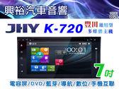 【JHY】K-720 豐田通用型 7吋螢幕多媒體主機*內建DVD+藍芽+導航+數位+手機鏡像(倒車選配)