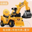 兒童挖掘機 兒童電動滑行挖掘機男孩玩具車挖土機可坐可騎大號挖機鉤機工程車【購物節狂歡】
