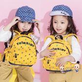後背包 兒童幼兒園書包2防走失4可愛5男女童寶寶韓版小孩雙肩背包1-3-6歲 4色