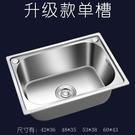 廚房水槽 304不銹鋼水槽單槽廚房洗菜盆洗碗盆單盆一體成型加厚洗碗池套裝