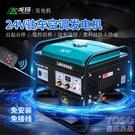 發電機 24V駐車空調汽油發電機小型 貨...