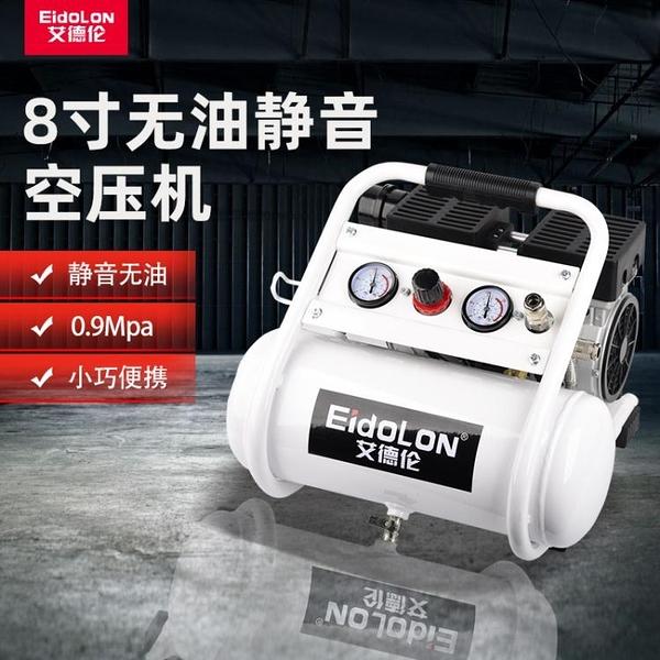 空壓機 噴漆磅空壓機小型高壓靜音木工迷你220V空氣壓縮機無油便捷式氣泵 風馳