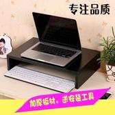 熒幕架 簡約筆記本增高架平板電腦托架辦公桌收納打印機支架顯示器置物架【快速出貨】WY