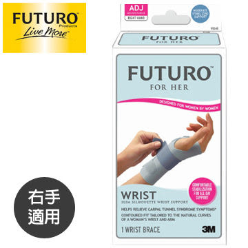 元氣健康館 3M FUTURO For Her纖柔細緻簡裁-高度支撐型護腕1入/右手