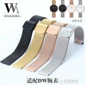 萬晨適用于DW金屬手表表帶男女米蘭鋼帶不銹鋼精鋼手?網帶CK表?『小宅妮時尚』