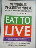 【書寶二手書T8/養生_LKS】傅爾曼醫生教你真正吃出健康_喬.傅爾曼