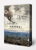 (二手書)我想活得像個人:脫北者的邊境血淚故事,來自南韓的真實紀錄