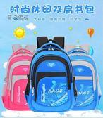 兒童書包護脊小學日本幼兒書包小學生1-2-3-6年級男女生 護脊耐磨輕防水兒童雙雙11最後一天八折
