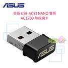 【活動下殺 3/1-3/17】華碩 USB-AC53 NANO 雙頻 AC1200 無線網卡