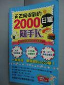 【書寶二手書T3/語言學習_IIA】天天用得到的2000日單隨手K_蘇君好_無光碟