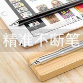 電容筆細頭筆觸控筆觸屏手機通用蘋果安卓畫畫手寫繪畫筆指繪觸碰華為屏幕感應 【東京衣秀】