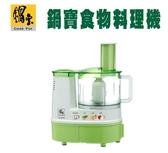 鍋寶多功能食物料理機 HA-3088-D/HA-3088料理食材不沾手