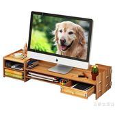 電腦顯示器增高架子支底座屏辦公室用品桌面收納盒鍵盤整理置物架WY【快速出貨八折免運】