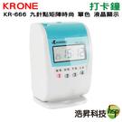 KRONE KR-666 九針點矩陣時尚 單色 液晶顯示打卡鐘