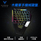飛智Flydigi 木蠍單手機械鍵盤 機械鍵盤 鍵盤 電腦鍵盤 遊戲鍵盤 電競鍵盤 英文鍵盤