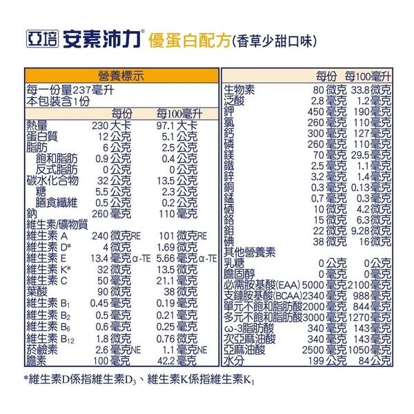 亞培安素沛力(香草少甜)237ml(箱購24入)《現貨》【富康活力藥局】