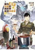擁有超常技能的異世界流浪美食家 3.燉牛肉×未知的迷宮 (首刷限定版)