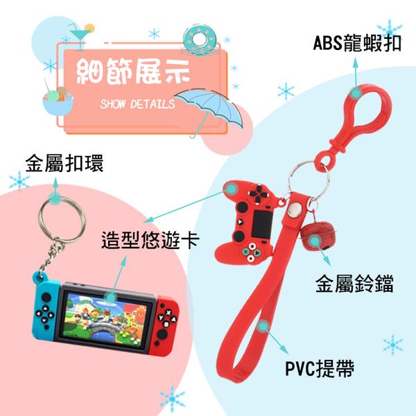 造型鑰匙圈 鑰匙圈 ps4 手把 手柄 把手 遊戲機 主機 switch