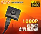 BTW HD 1080P高清HD鈕扣攝影...