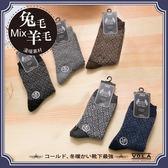 VOLA 維菈襪品 菱格紋兔羊毛襪 冬季男式保暖商務短襪 [NA095-5]
