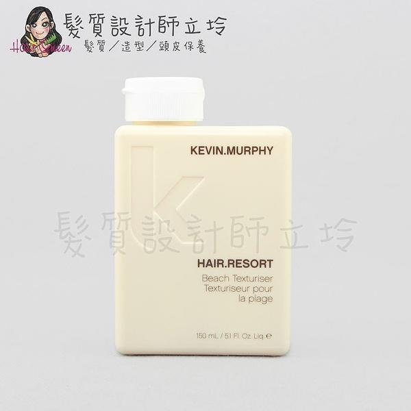 立坽『造型品』派力國際公司貨 KEVIN.MURPHY HAIR.RESORT渡假天堂150ml HM08 HM03