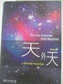 【書寶二手書T6/科學_DE2】天外天:人類和黑暗宇宙的故事_李傑信