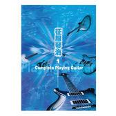【小麥老師樂器館】電吉他教材 征服琴海1【I32】