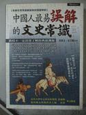 【書寶二手書T9/文學_ZAI】中國人最易誤解的文史常識_郭燦金