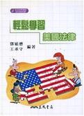 (二手書)輕鬆學習美國法律