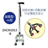 拐杖- 手杖 [ZHCN1913-BL] m型尺寸L 單手拐 四腳 站立式 加固型/m 伸縮 鋁合金