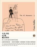 (二手書)卡夫卡的42個魔幻時刻:與42位華文創作者的跨時空對話