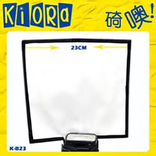 我愛買#Kiora多功能變形閃光燈反光板+柔光罩K-B23S適Nikon尼康SB-910聚光筒SB-900柔光盒SB-700束光罩SB-600