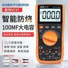 勝利VC97數字萬用表智慧防燒自動量程可測溫度 頻率 帶背光送禮品 快速出貨