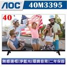 【美國AOC】40吋FHD無感邊框液晶顯示器+視訊盒40M3395