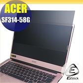 【Ezstick】ACER SF314-58G 筆記型電腦防窺保護片 ( 防窺片 )