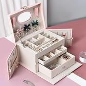 首飾盒 收納盒歐式高檔奢華精致ins風耳釘手飾品收納盒大容量家用【八折搶購】