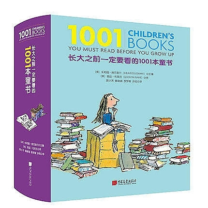 簡體書-十日到貨 R3Y 長大之前一定要看的1001本童書 作者: (英)朱莉婭·埃克謝爾(主編
