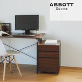 公文櫃 北歐 收納櫃 辦公家具【H0120】艾布特3抽公文櫃(兩色) 收納專科