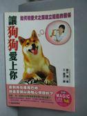 【書寶二手書T2/寵物_OKX】讓狗狗愛上你_王蘊潔, 藤井聰