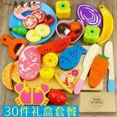 悠樂園 水果切切樂兒童木制磁性切切看蔬菜過家家廚房 切水果玩具