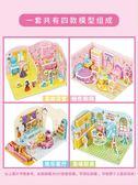 立體拼圖3D兒童益智玩具3-4-6-8周歲男孩女孩DIY手工房子模型拼裝 滿天星